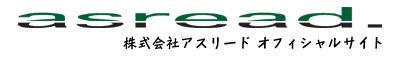 株式会社アスリードオフィシャルサイト